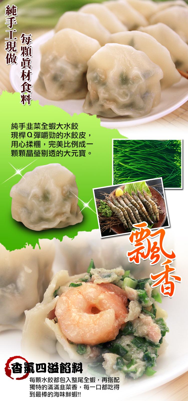 chivesshrimp09