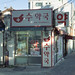 Small Pharmacy, Seoul