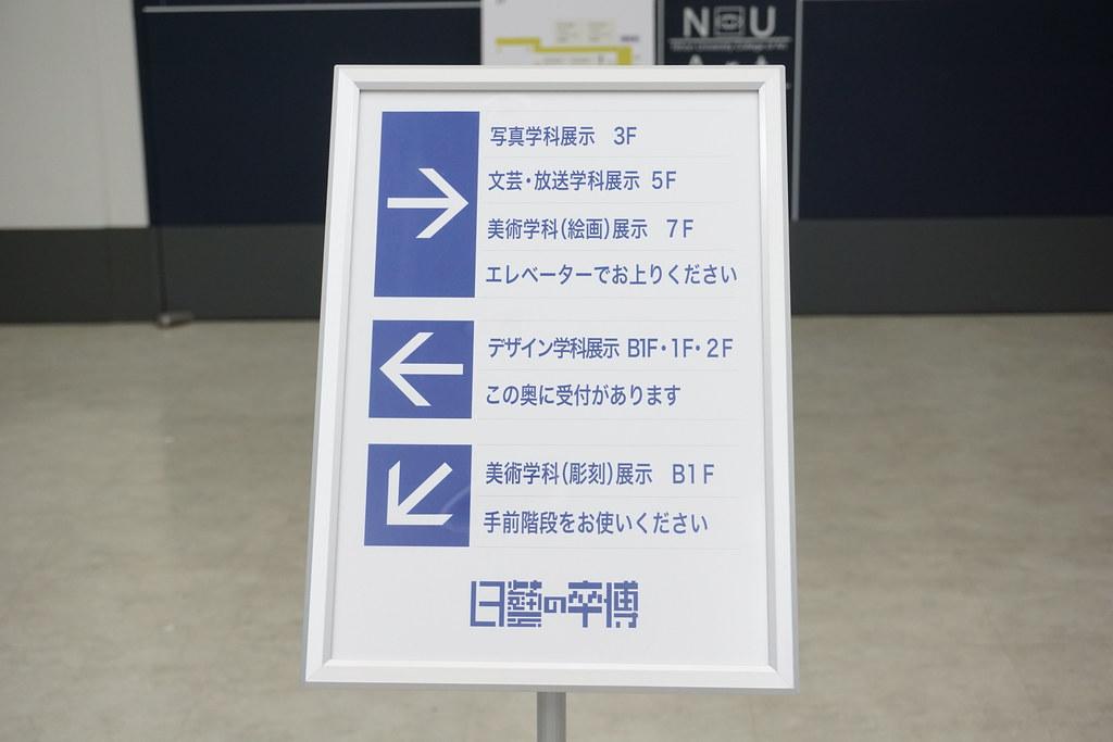 日芸(江古田)