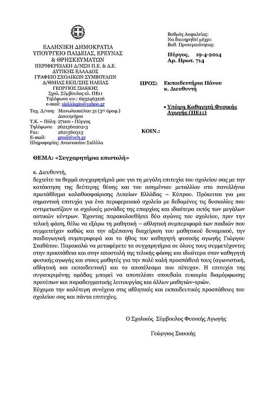 sygxaritiria-epistoli-tou-sxolikoy-symvoylou-fysikis-agogis