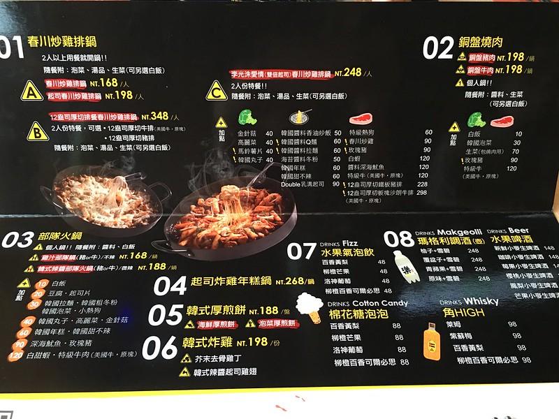 20160405 台北西門 OMAYA 春川炒雞
