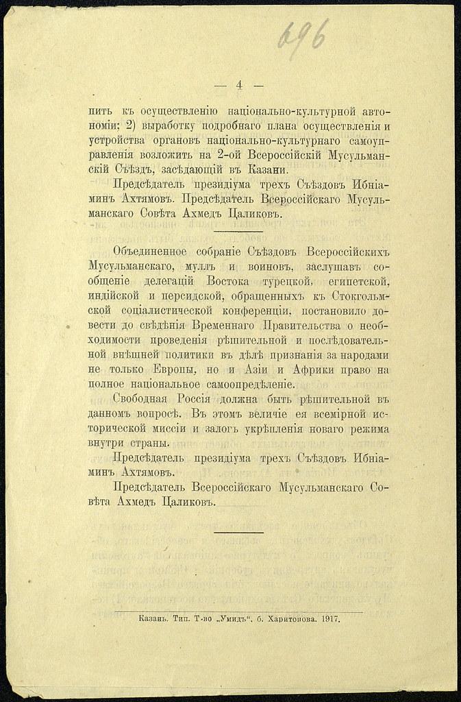 1917. Общемусульманская платформа демократического и социалистического блока_Страница_4