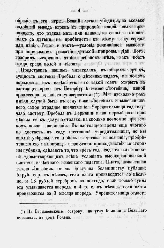 1863. Детский сад Фребеля, устроенный в С.-Петербурге 4