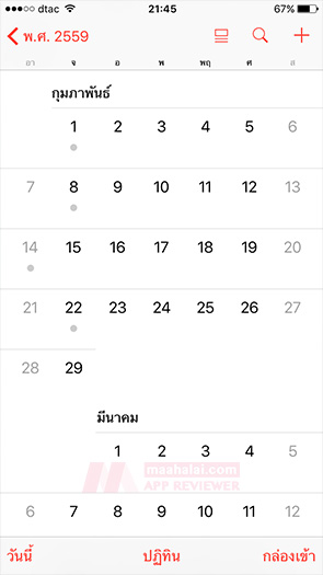 Important day iPhone