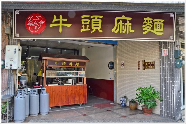 頭城牛頭麻麵牛肉麵017-DSC_7349