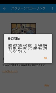 Xperia スクリーンミラーリング : Xperia Miracast 送信手順