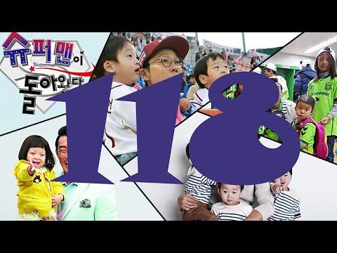 [Vietsub] Siêu Nhân Trở Lại Tập 118