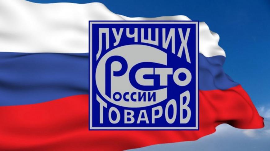 Приглашаем принять участие во Всероссийском Конкурсе Программы «100 лучших товаров России»