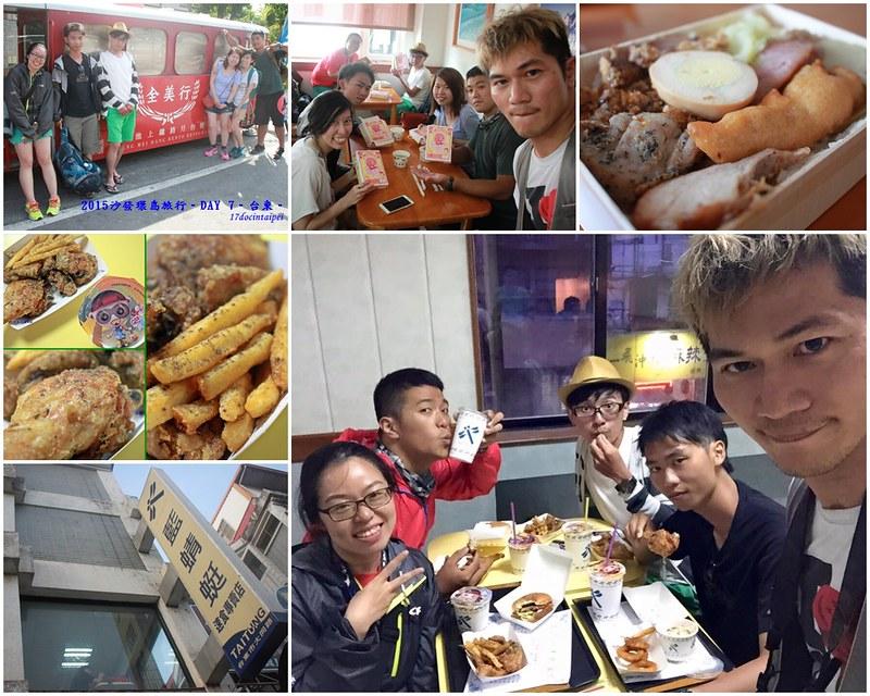 2015沙發環島旅行。DAY 7。台東-3