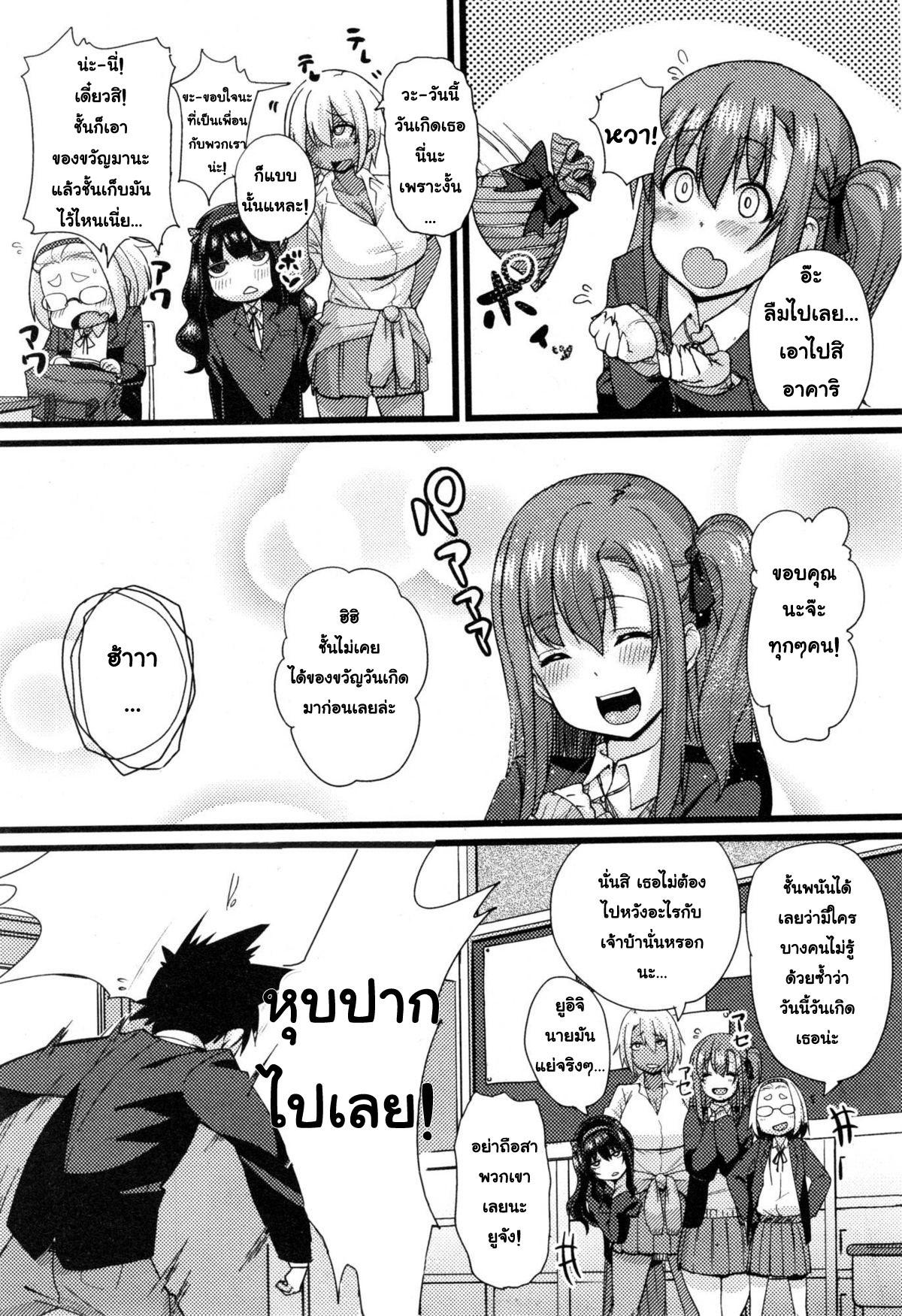 NTR Darakuron หน้าที่ 5