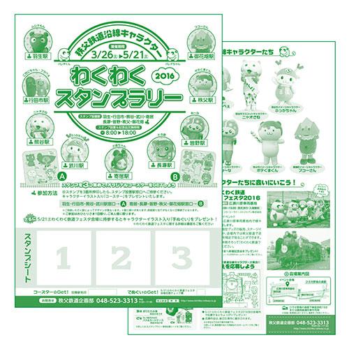 秩父鉄道沿線キャラクターわくわくスタンプラリー★パンフレット