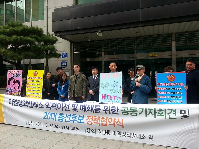 CC20160331_화상경마도박장추방공동기자회견_대전월평동