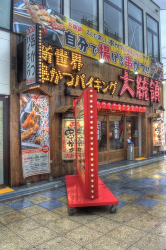 'Kushikatsu' in 'SHINSEKAI' area, Osaka on APR 07, 2016 (1)