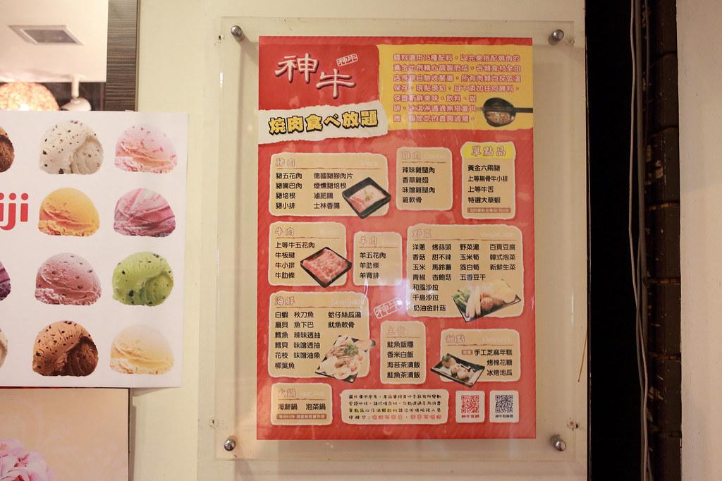 20160408松山-神牛本格派日式燒肉 (3)