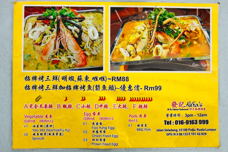 Ah Fa Roast Fish Menu Page 2