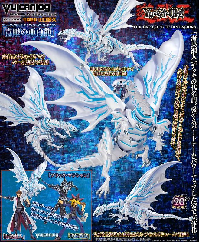 20週年紀念,最強的宿敵登場!Vulcanlog 遊☆戯☆王 REVO 青眼亞白龍