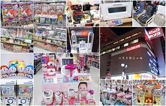 【日本必逛必買】BIC CAMERA ビックカメラ - 不只買電器有優惠很便利!還有超吸引人的扭蛋大軍~日本旅遊 購物