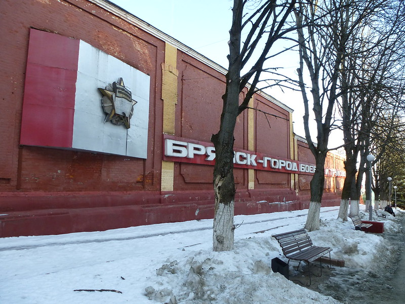 Wall of history Bryansk