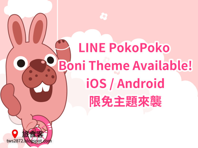 LINE 主題-LINE PokoPoko Boni Theme Available!