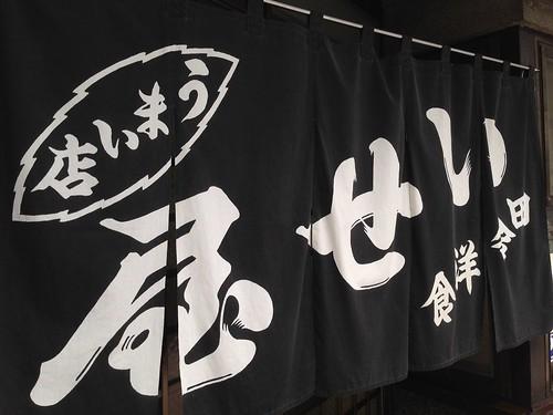 hiroshima-kure-iseya-shop-surtain