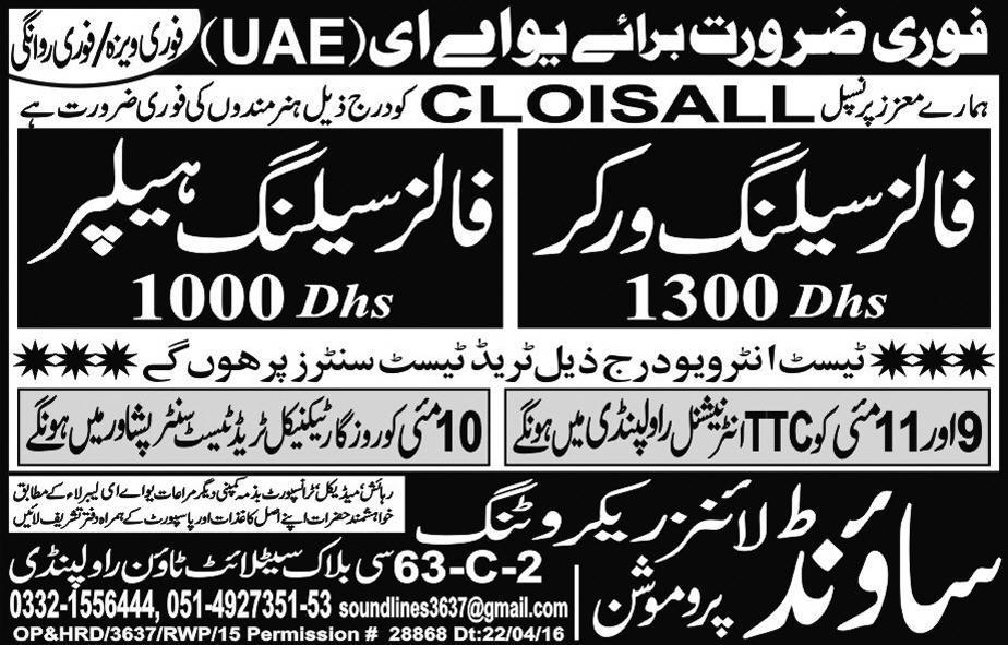 UAE Jobs 2016