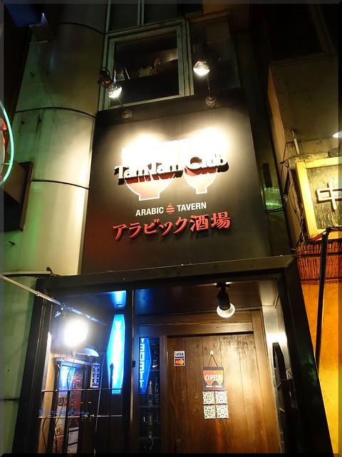 Photo:2015-12-25_T@ka.の食べ飲み歩きメモ(ブログ版)_アラビック酒場でタジン鍋とビール【神保町】タムタムクラブ_01 By:logtaka