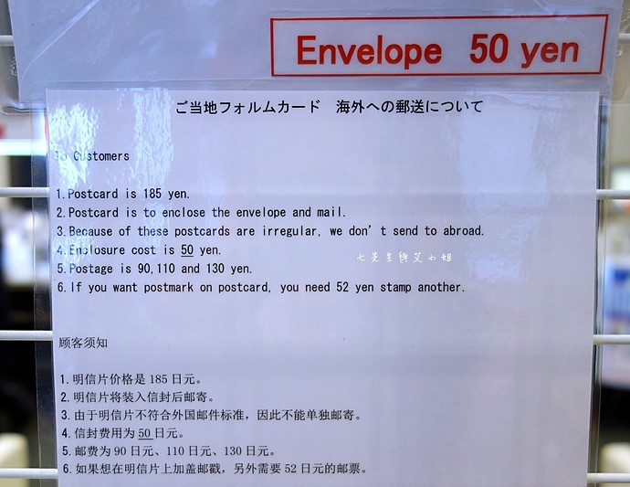 35 日本購物必買 東京 中央郵便局