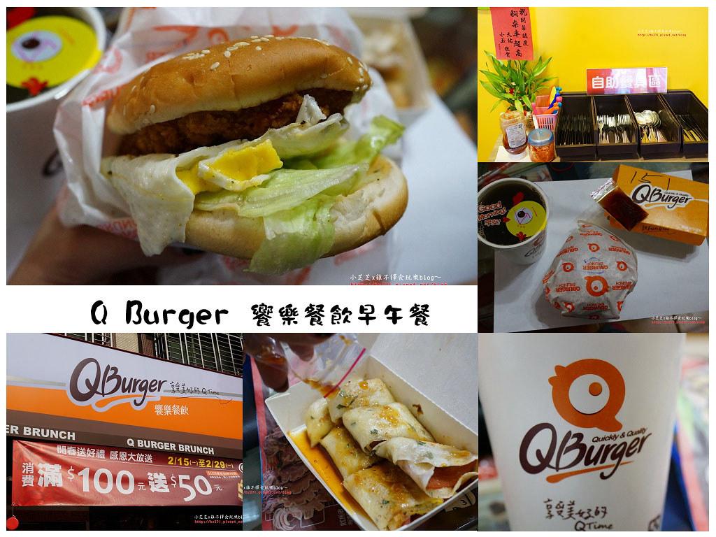 三重 qburger