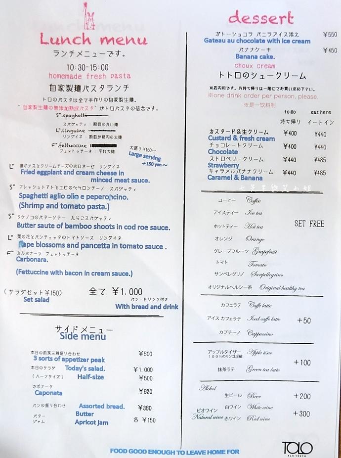 19 東京必吃美食 白髭泡芙工房 龍貓泡芙