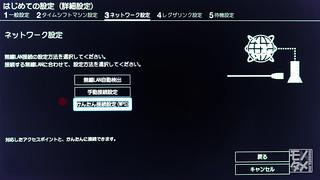 DBR-T670 詳細設定3-3