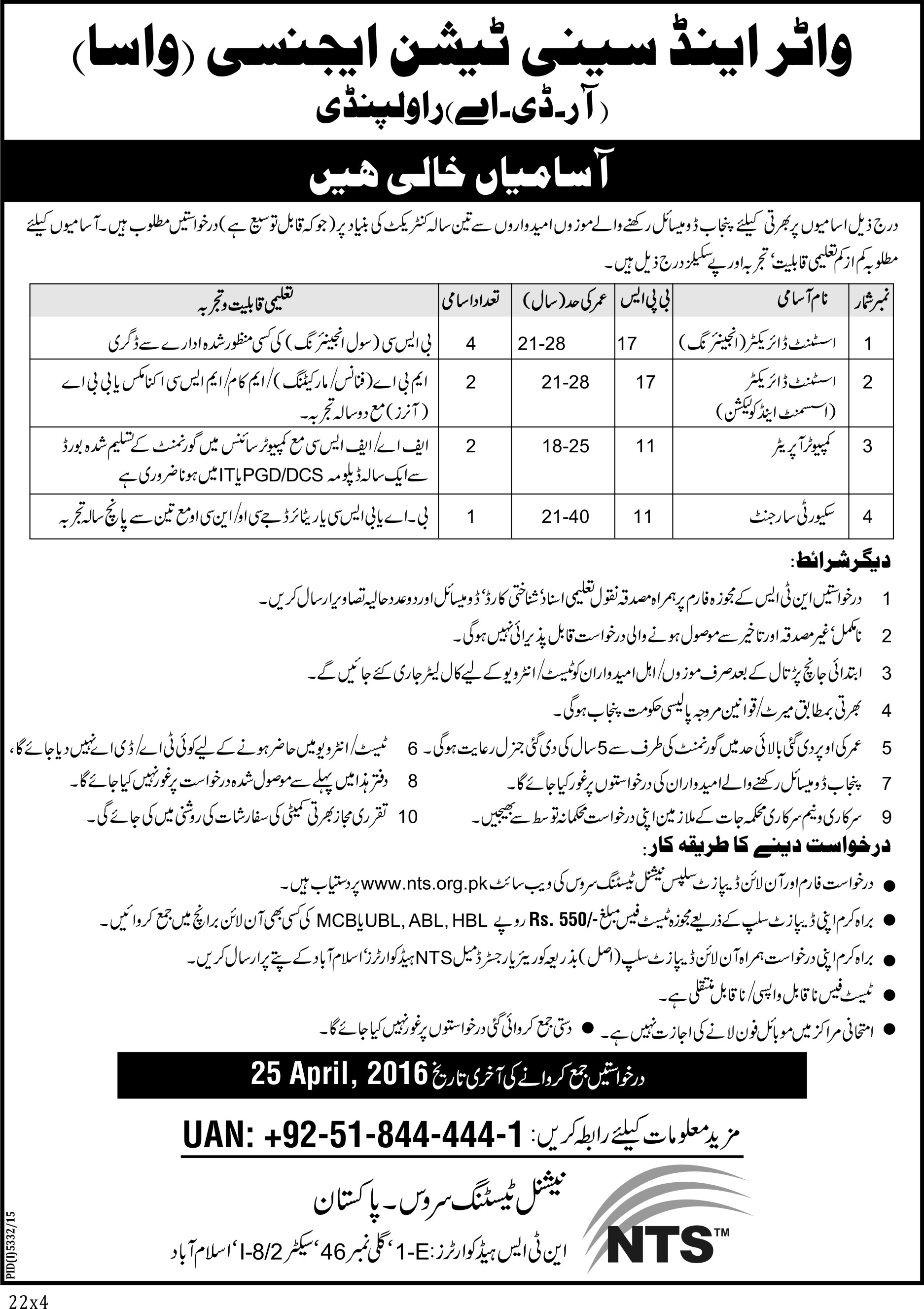Water and Sanitation Agency WASA Rawalpindi Jobs 2016