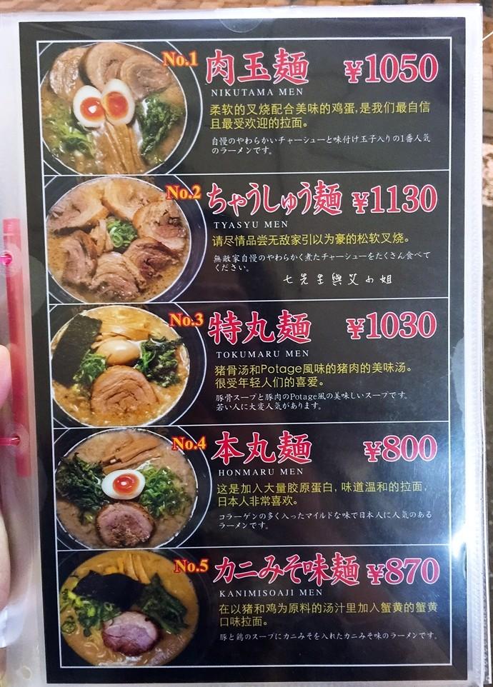 7 東京美食 池袋無敵家 麵創坊