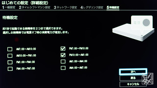 DBR-T670 詳細設定5-2