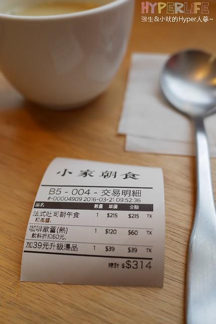 小家朝食 (19)
