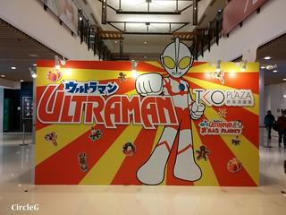 將軍澳廣場 超人聖誕樹 ULTRAMAN HONGKONG 2015 CIRCLEG 聖誕裝飾 (7)
