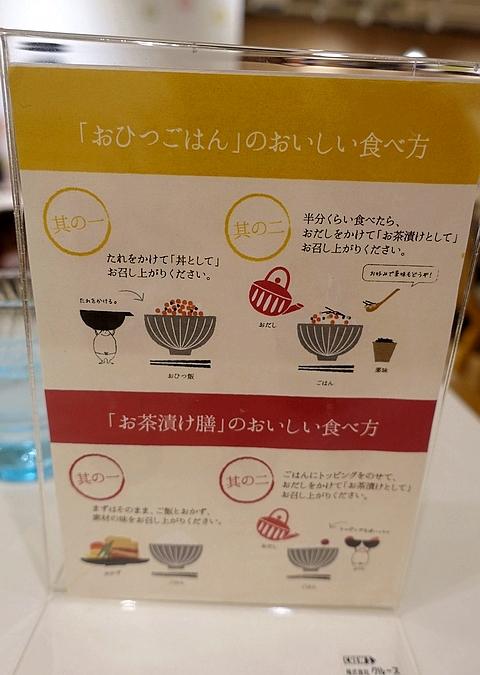 東京必吃美食日式茶泡飯06