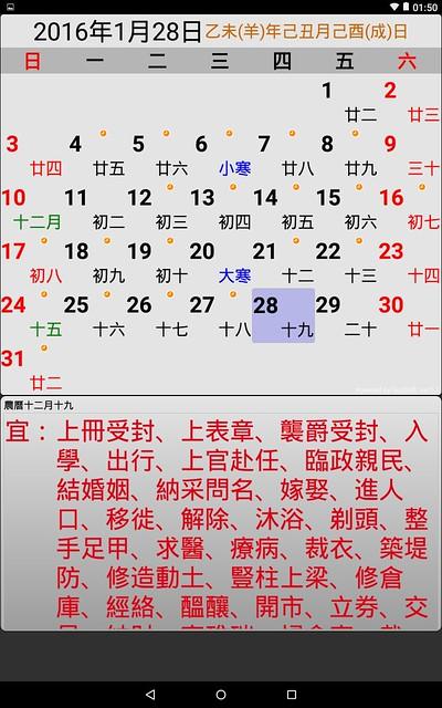 Screenshot_2016-01-28-01-50-41