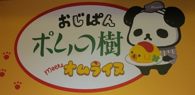 Ojipan Cafe, Harajuku