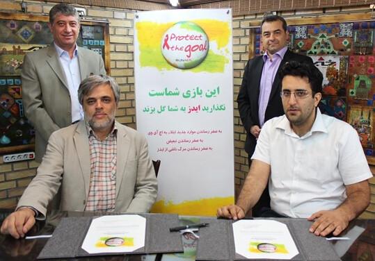 Proteja o Gol no Irã