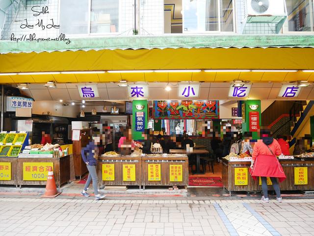 烏來老街美食餐廳烏來小吃店 (17)