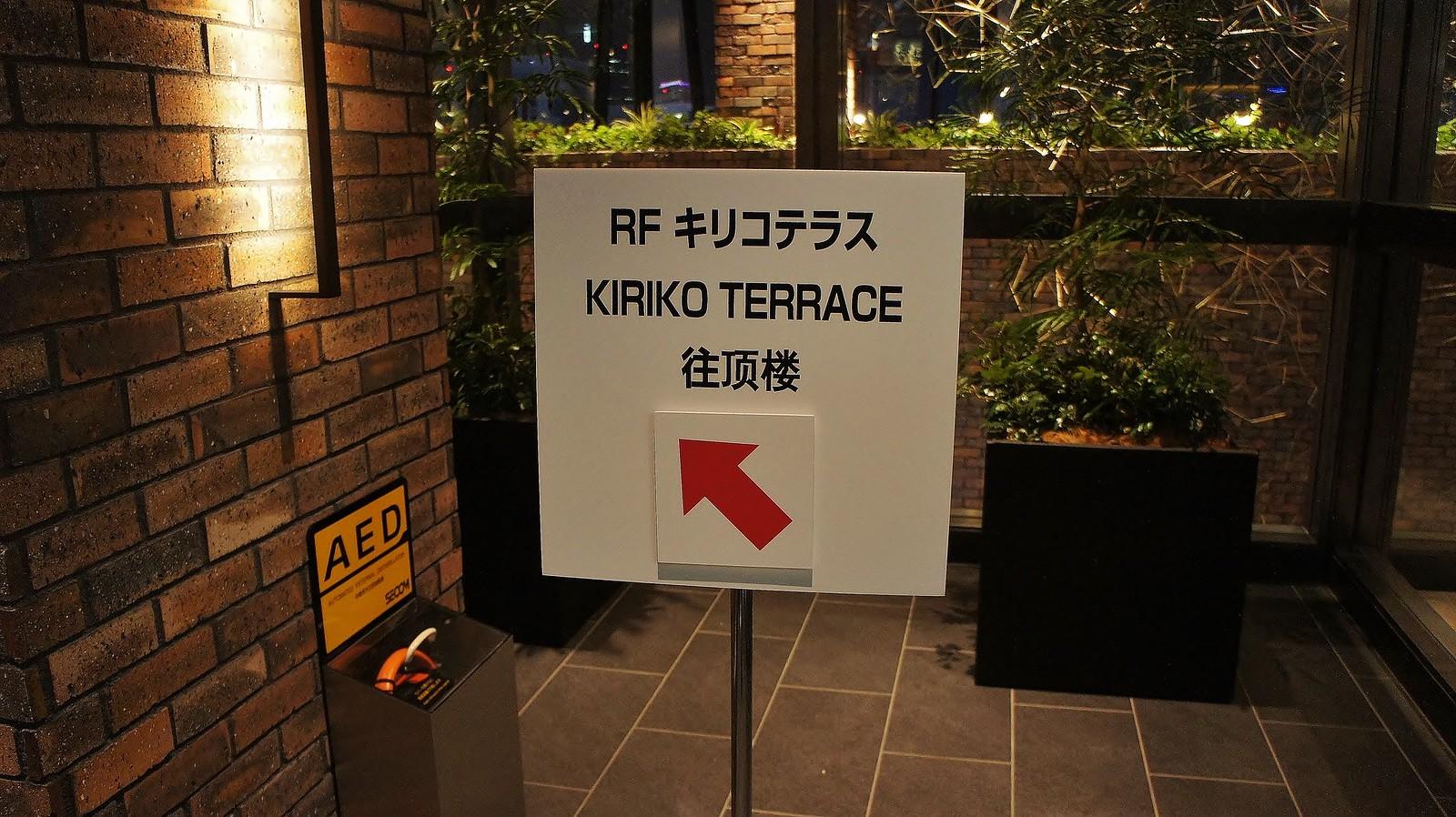 Tokyu Plaza Ginza