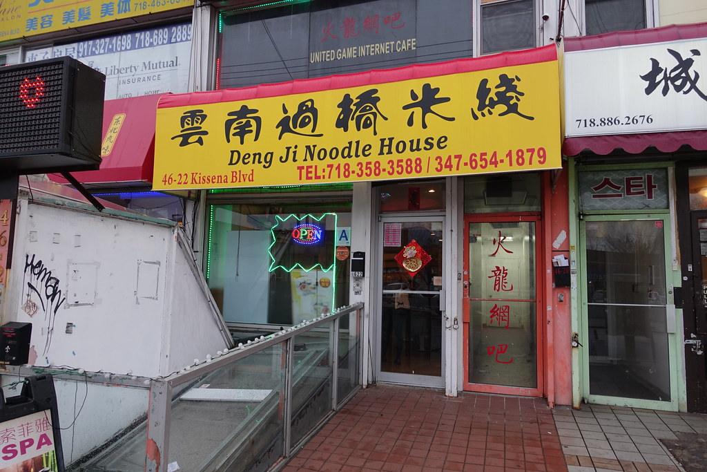 Deng Ji Noodle House (云南过桥米线) | 46-22 Kissena Blvd | Flushing | Queens | NYC