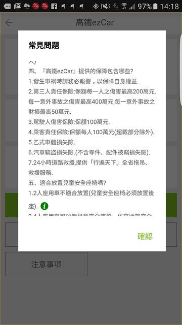 Screenshot_20160414-141845