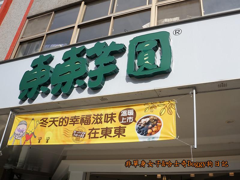台中東東芋圓&道禾六藝文化館(刑務所演武場)22