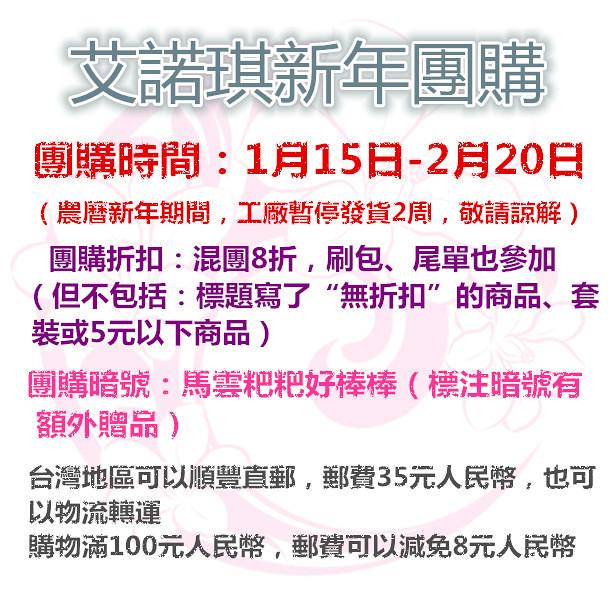 艾諾琪2016團購台灣1