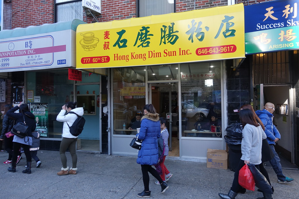 Hong Kong Dim Sun | 777 60th St | Sunset Park | Brooklyn | NYC