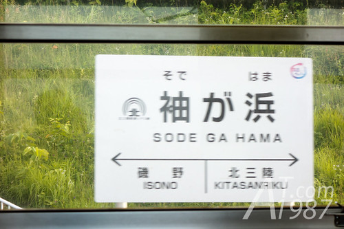 Kitasanriku Tetsudo Sodegahama Station
