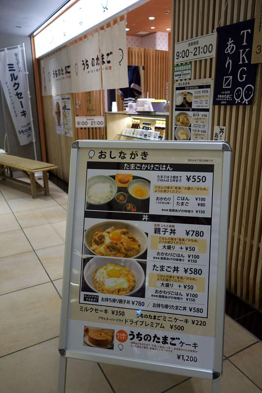 赤坂うまや うちのたまご直売所 整備場 の写真