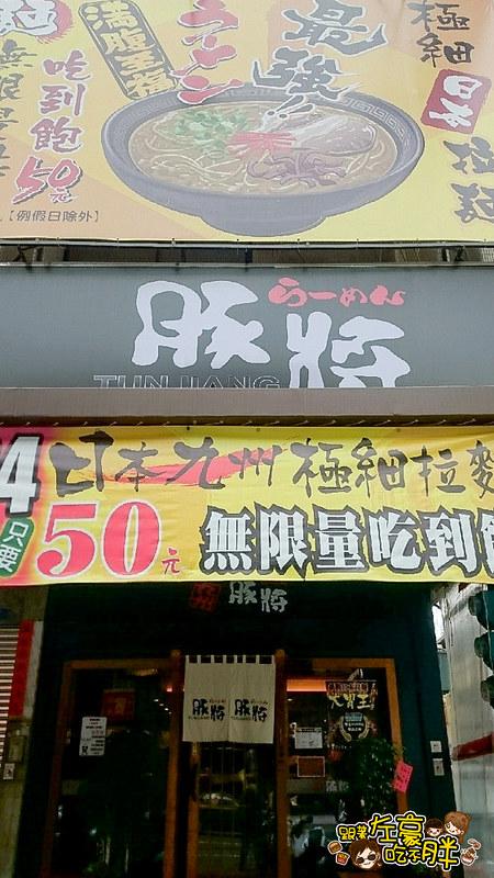 20160225-豚將拉麵_7112