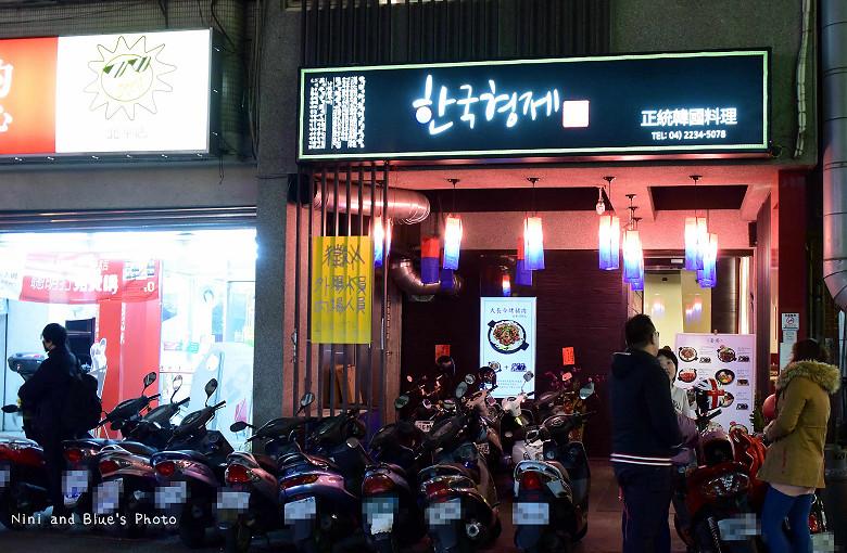 台中韓式料理韓國兄弟26